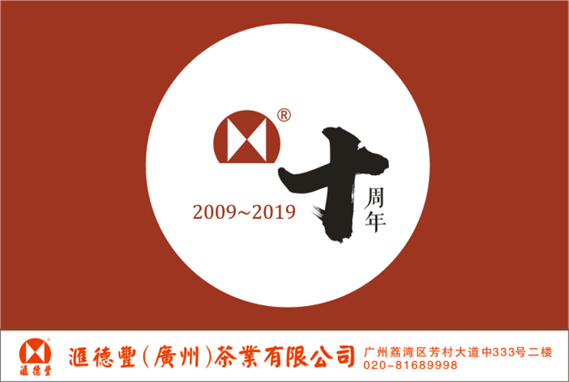 【周年店庆】热烈庆祝汇德丰(广州)店10周年店庆!