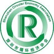 深圳市經濟循環經濟協會