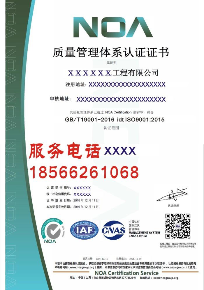 ISO9001质量管理体系认证证书.jpg