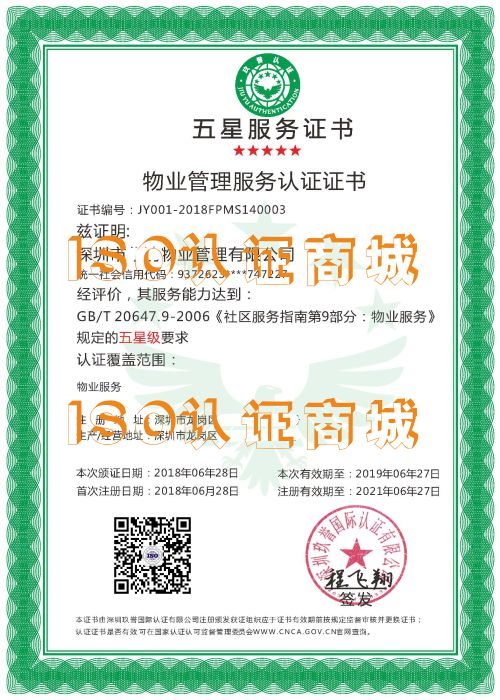 五星级物业管理服务体系认证证书.jpg