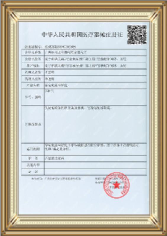 產品注冊證書IVD-F1