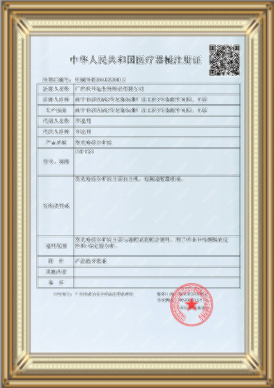 產品注冊證書IVD-F24