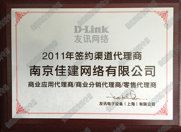 2011  D-Link 签约渠道代理