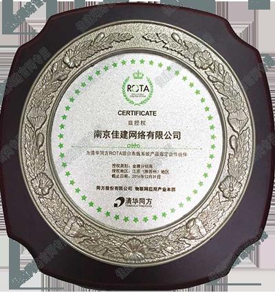 2016  清华同方 区域金牌分销商