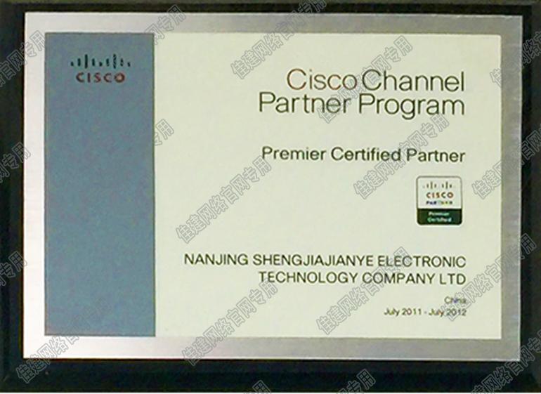 2011 CISCO 资质认证合作伙伴