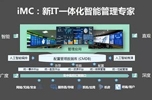 独占鳌头!新华三iMC产品雄踞中国网络管理软件市场第一