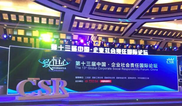 """新华三第四次蝉联""""最具责任感企业""""殊荣"""