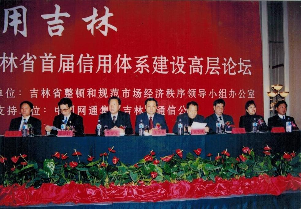 吉林省首届信用建设高层论坛