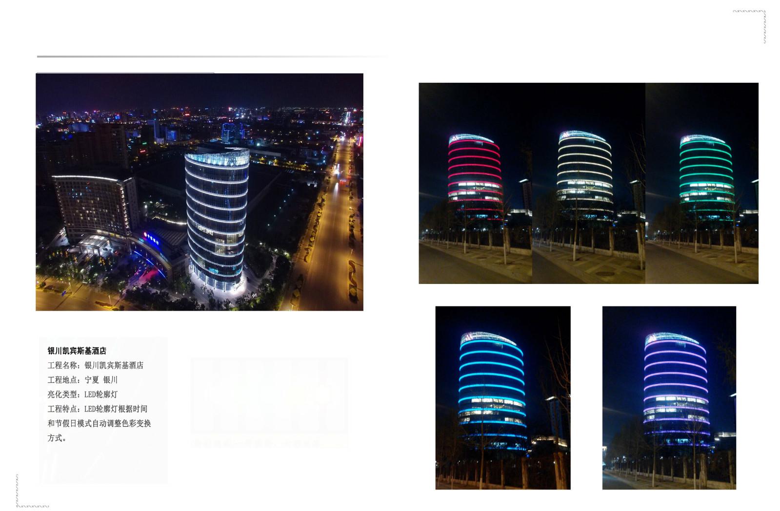 宁夏 银川凯宾斯基酒店