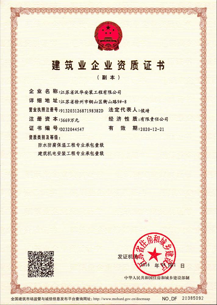 建筑业企业资质证书(一)