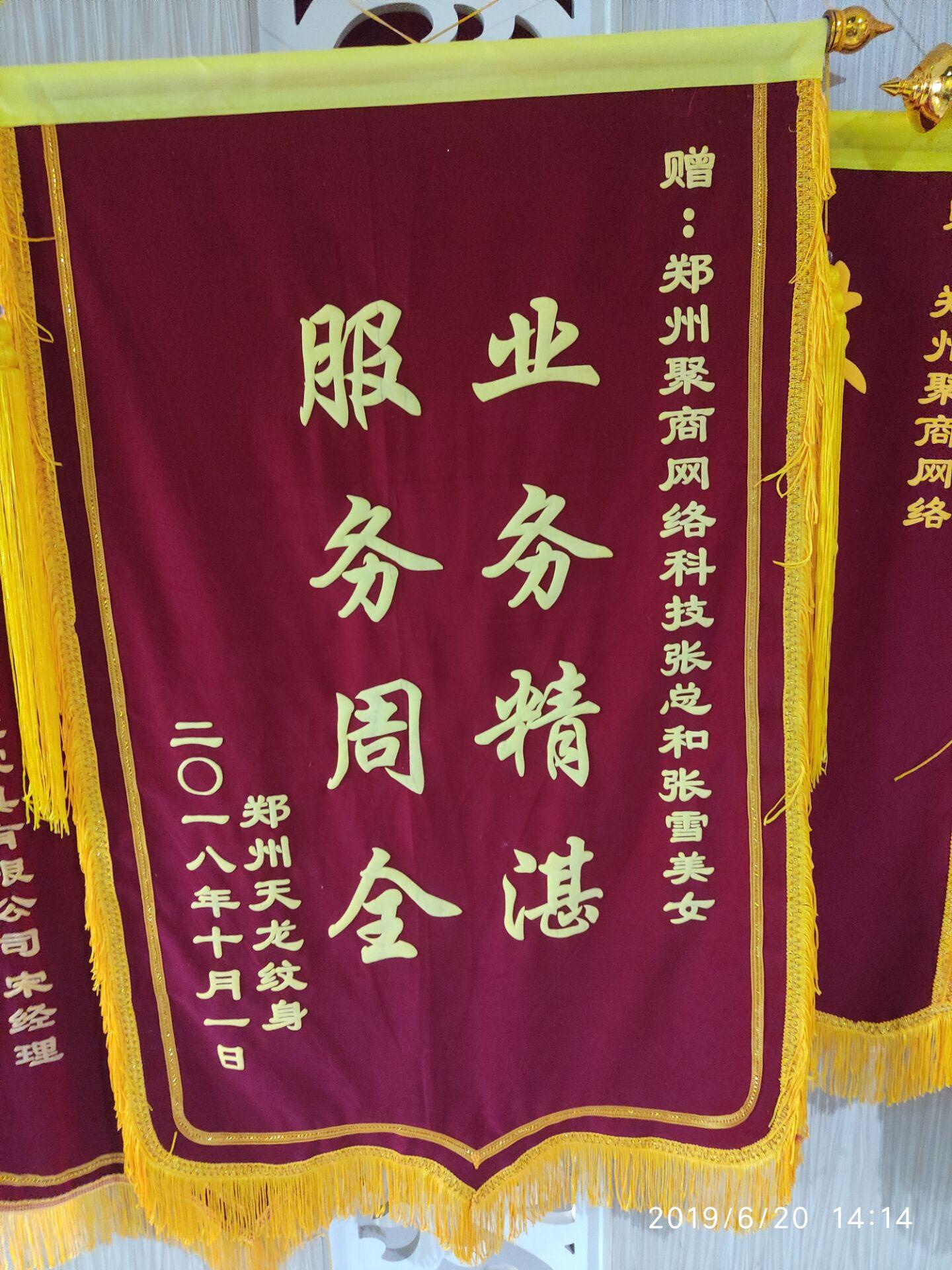 郑州天龙纹身赠送的锦旗