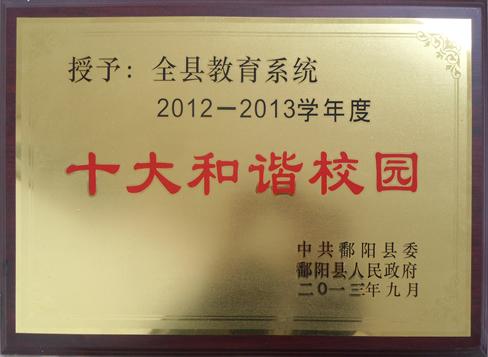 2012-2013学年度十大和谐校园