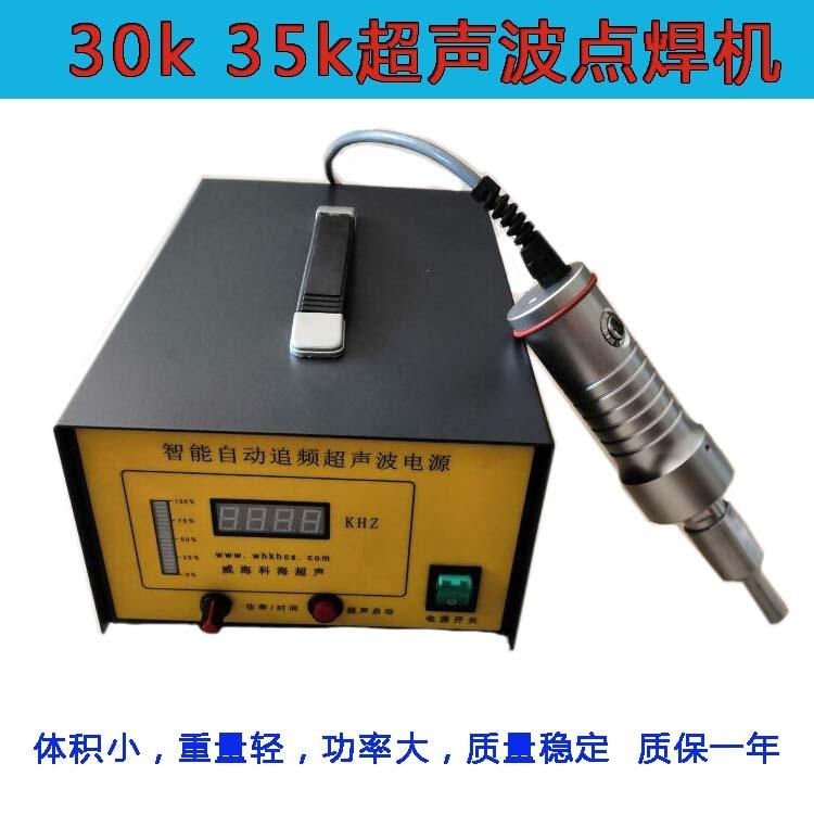 30khz 35khz 40khz 超声波点焊机