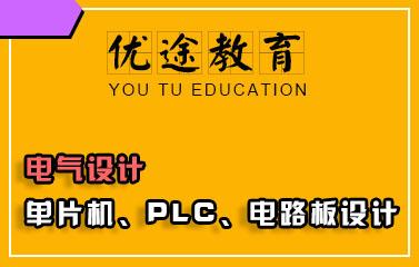 PLC、单片机、电路板设计培训