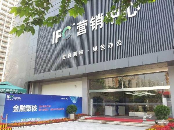 楷林国际IFC