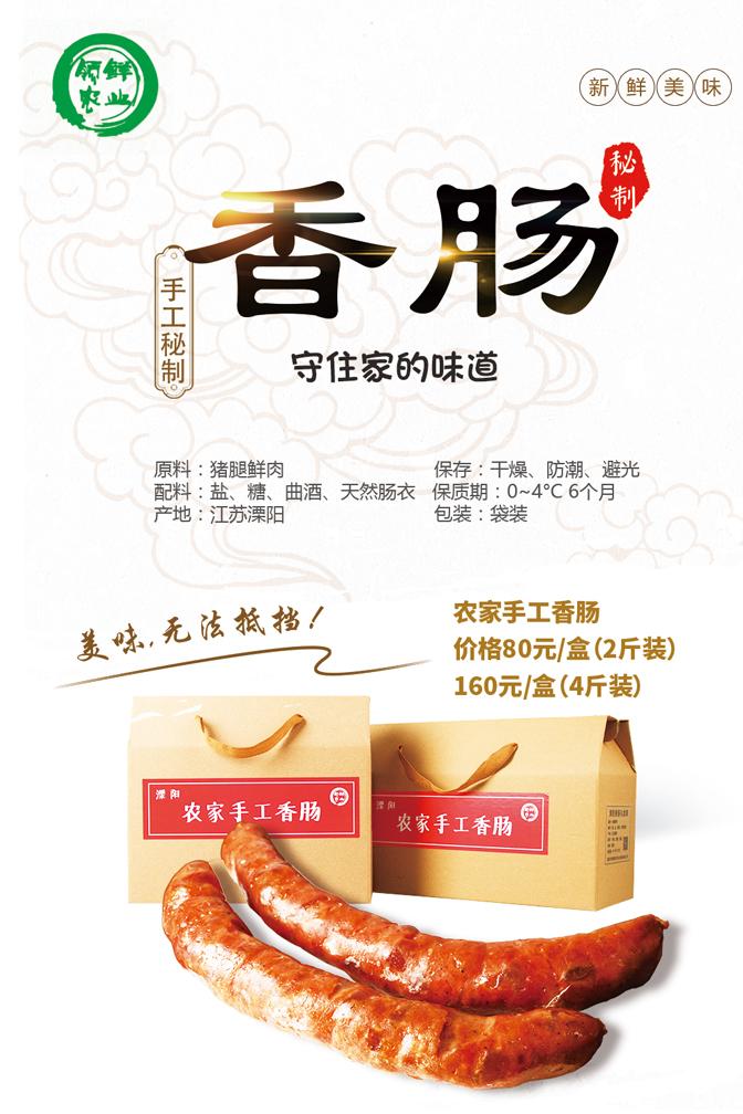 香肠1.jpg