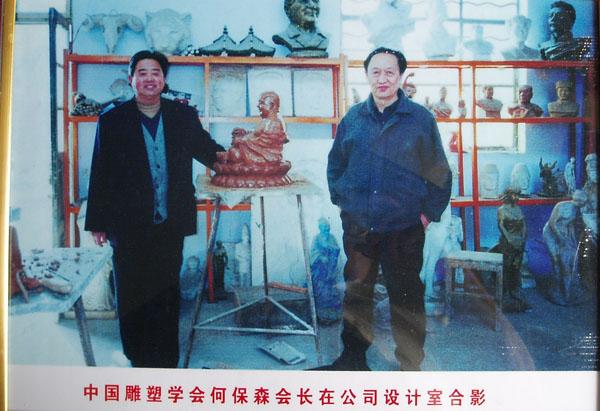 梁秉公大师与中国雕塑协会何保森会长合影