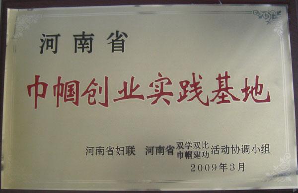 河南省巾帼创业实践基地