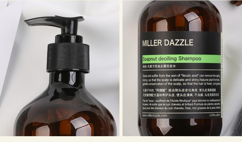 米叻-无患子控油去屑洗发水