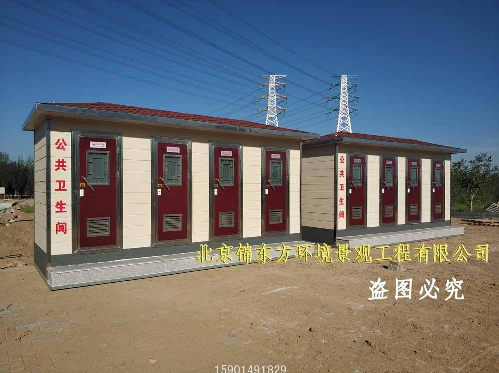 北臧村移动环保厕所
