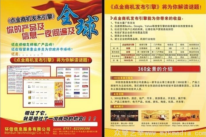 南京DM单页设计印刷