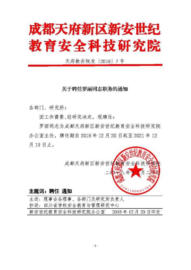 2018-7聘任罗丽同志职务的通知.jpg