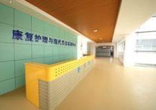 护理实训中心