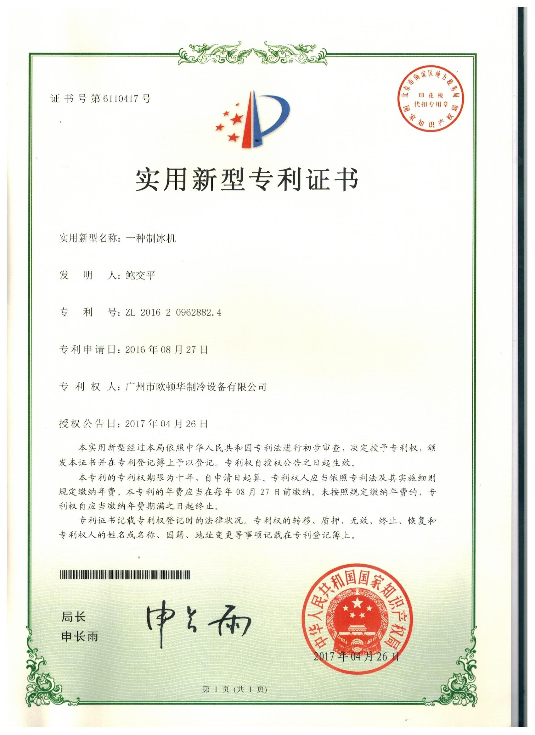 欧顿华实用新型专利证书