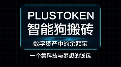 Plustoken智能钱包,支持哪些国家注册?