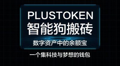 PlusToken账号注册流程、PlusToken怎么注册