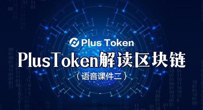 Plus Token——解读区块链