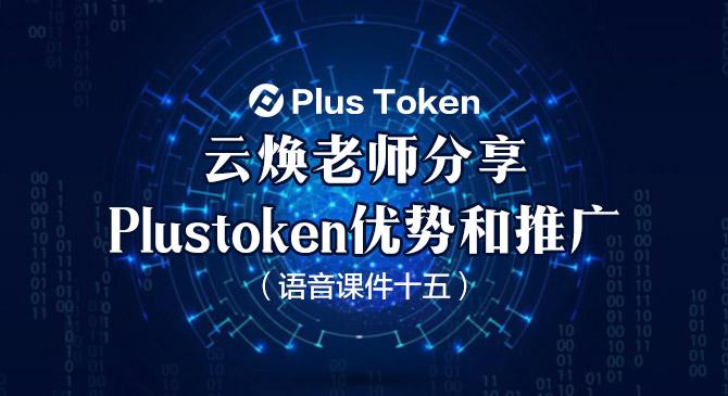 Plus token优势和推广