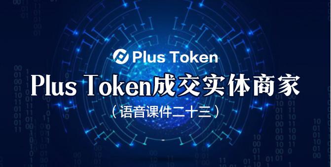 Plus Token——成交实体商家