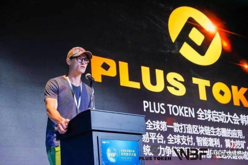 回首plus token参加全球国际权威区块链论坛会议的发展历程