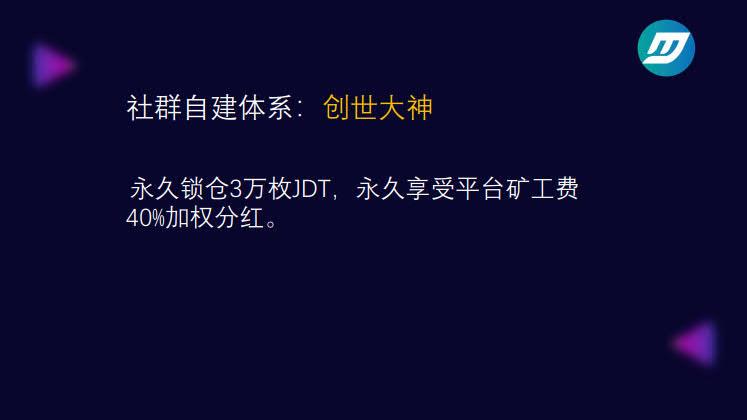 JDT社群自建生态(复制版)_20200413232317_14.jpg