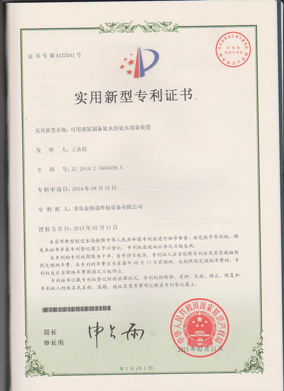 氨水制备装置专利证书