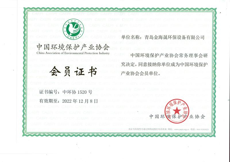 中國環境保護產業協會會員證書