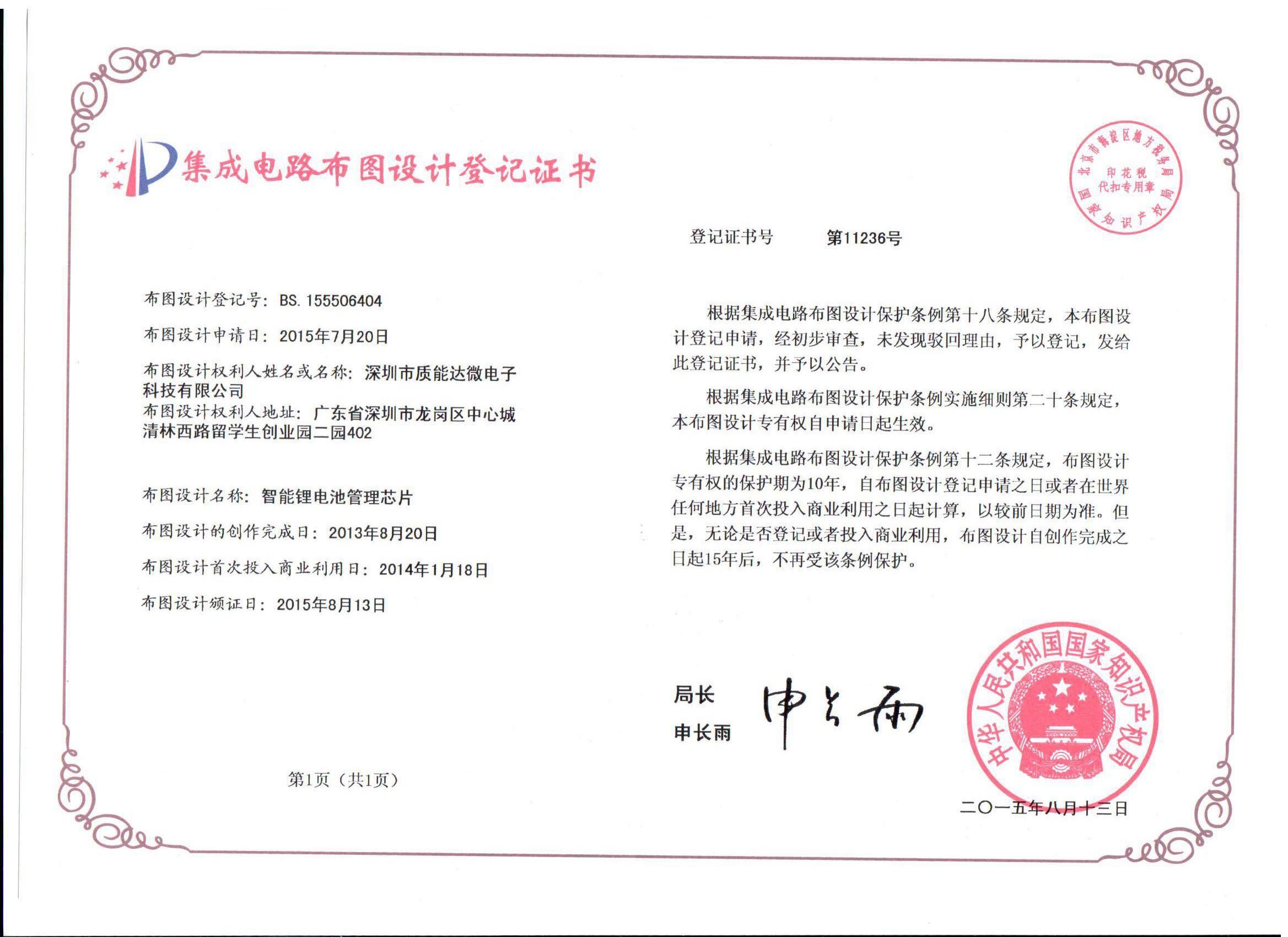 集成电路布图设计证书