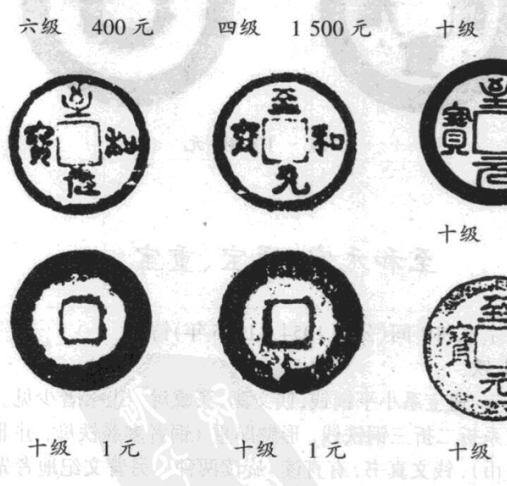 中国古钱币集