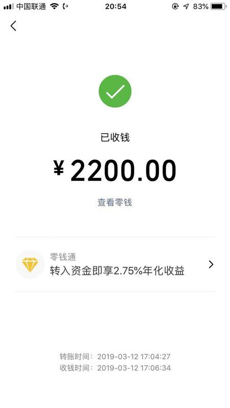 茄子育苗客户定金转账交易图9