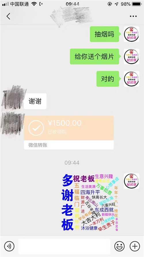 客户订购辣椒青娱乐网站转账1500