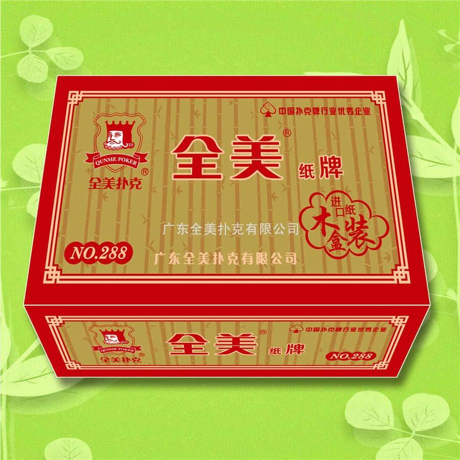 288川牌 木盒装-2.jpg