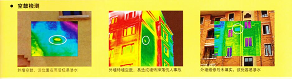 建筑外墙空鼓检测.JPG