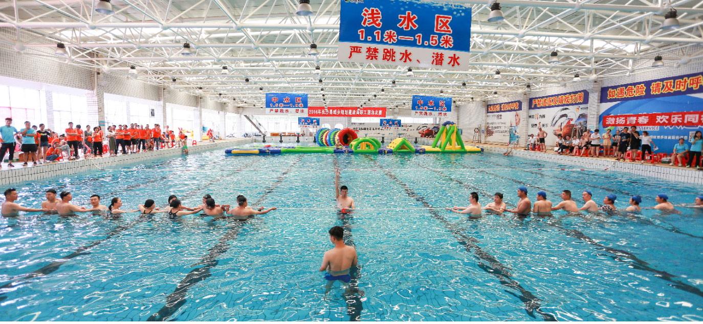 水上职工趣味运动会