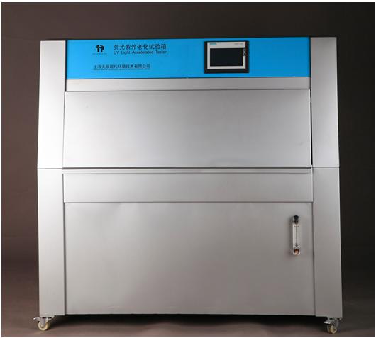 荧光紫外老化试验箱2.png