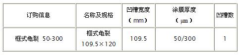 固定式湿膜制备器19.png