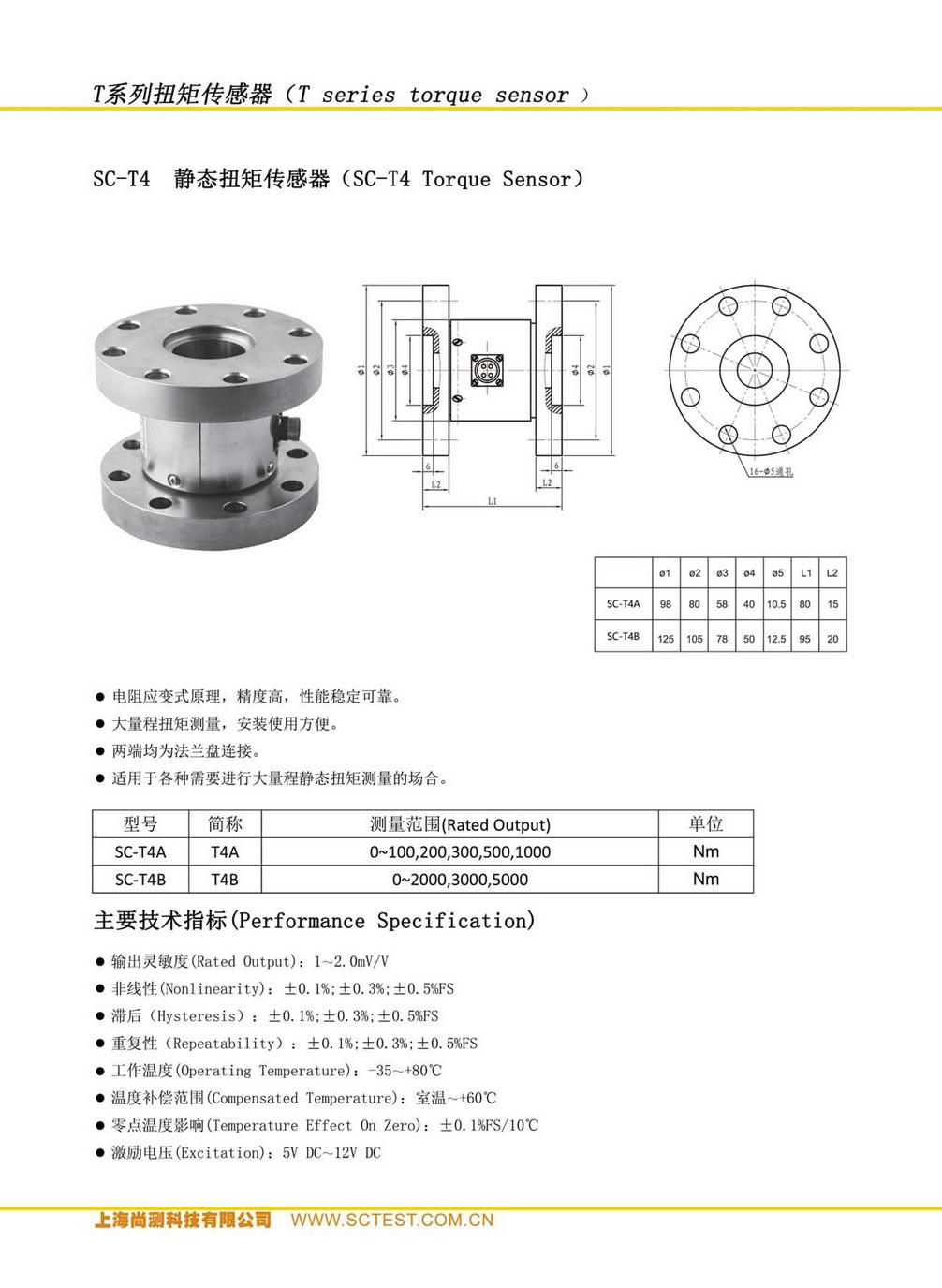 尚测科技产品选型手册 V1.3_页面_19_调整大小.jpg
