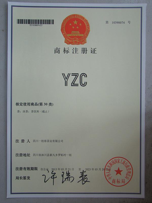 注册商标(YZC)