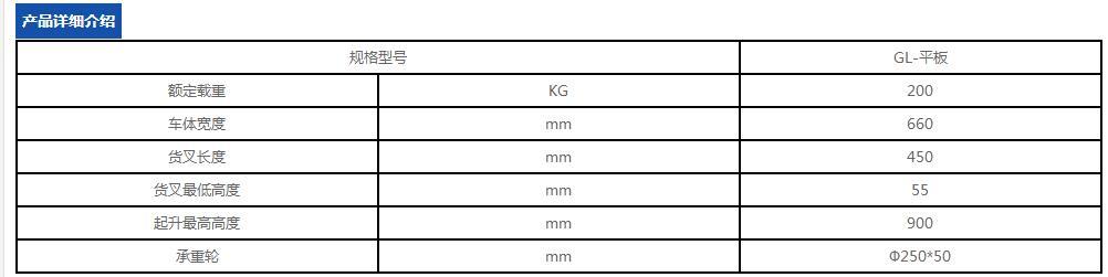 GL系列多功能手推老虎車參數2.jpg