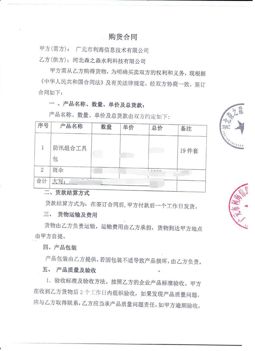 广元市利海信息技术有限公司